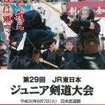 第29回JR東日本ジュニア剣道大会