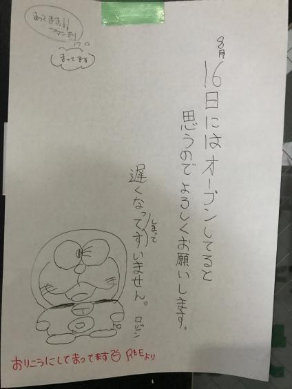 笹塚ロビン復活オープン