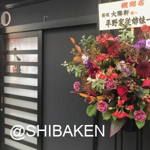 笹塚大勝軒